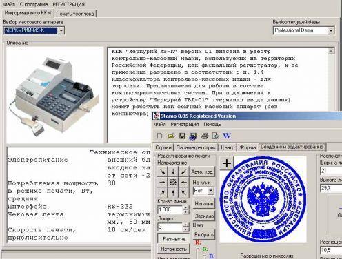 Программы для печати чеков в домашних условиях
